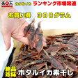 石川の珍味 ホタルイカ素干し たっぷりお買い得300グラム1枚ずつ丁寧に手干し、お酒のおつまみに絶品です