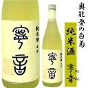 輪島 白藤酒造奥能登の白菊 純米酒 寧音ねね 720m上品な甘みと旨味の優しいお酒です。