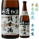 石川県白山市鶴来町の酒蔵 菊姫酒造菊姫 山廃純米無濾過 生原酒 1800ミリ令和3年2月蔵出し分となります