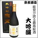 石川県 奥能登 珠洲の蔵元 宗玄酒造宗玄 大吟醸 720m