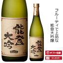 石川県は能登の酒蔵 数馬酒造竹葉 能登大吟醸  1800m