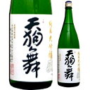 石川県は白山市にある車多酒造天狗舞 純米大吟醸50 1800ミリ天狗舞、渾身の大吟醸酒です