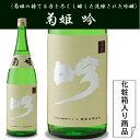 石川県白山市鶴来に位置する 菊姫酒造菊姫 吟 1800ミリ40%まで磨き上げた芳醇な吟醸酒です