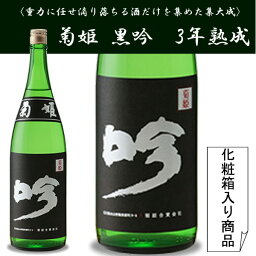 石川県白山市鶴来に位置する 菊姫酒造菊姫 黒吟 720ミリ滴り落ちる日本酒の髄の酒は贈り物に最適です