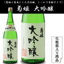 石川県白山市鶴来に位置する 菊姫酒造菊姫 大吟醸 1800ミリ菊姫を代表するしっかり