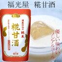 金沢の酒蔵 福光屋 麹甘酒 150グラム×10袋ノンアルコールの優しい甘さ、若さと健康の秘訣!飲む点滴ともいわれる美味しい「甘酒」です