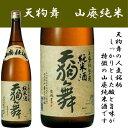 石川県は白山市にある車多酒造天狗舞 山廃純米 720ミリ