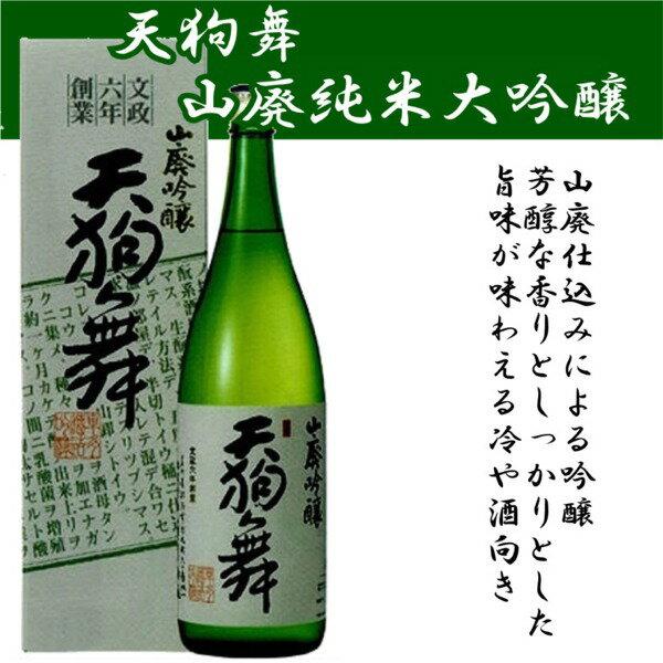 石川県は白山市にある車多酒造天狗舞 山廃純米大吟...の商品画像