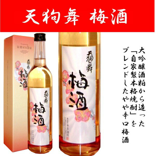 石川県は白山市にある車多酒造天狗舞 梅酒(数量限...の商品画像