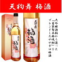 石川県は白山市にある車多酒造天狗舞 梅酒(数量限定梅酒) 500ml