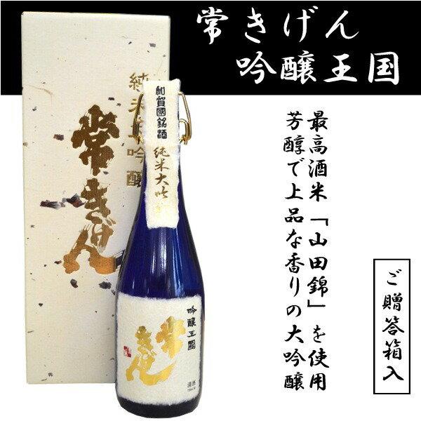 石川県は加賀市の蔵元 鹿野酒造常きげん 特別大吟醸 【吟醸王国 アンティークボトル】720ml