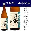 石川県は白山市にある吉田酒造手取川 山廃純米 1800m