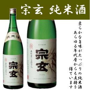 楽天市場】日本酒 > 宗玄 > 宗玄 ...