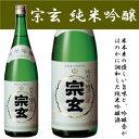 奥能登 珠洲の蔵元 宗玄酒造宗玄 純米吟醸酒「冷やが最高」 720ミリ