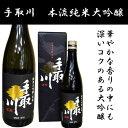石川県は白山市にある吉田酒造手取川 本流 純米大吟醸 720m