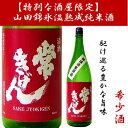 【あす楽】(希少酒)石川県は加賀市の蔵元 鹿野酒造常きげん 山田錦氷温熟成純米 720ミリ