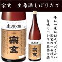 石川県 珠洲市の蔵元、宗玄酒造宗玄 生原酒しぼりたて 720ミリ