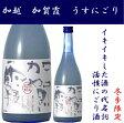 石川県は小松市の酒蔵 加越加越酒造  加賀霞 (かがかすみ) 活性生酒 720mゆっくりゆっくり開栓して下さい