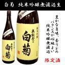 石川県輪島市の酒蔵 奥能登の 白菊白菊 純米吟醸 無濾過生酒(限定) 720m