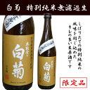 石川県輪島に位置する 白藤酒造奥能登の白菊  純米無濾過生酒(限定)1800ml