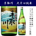 石川県は白山市にある吉田酒造手取川 大辛口 純米 1800ミリ