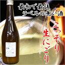 【限定84本】石川県小松市の酒蔵 加越酒蔵 加越 こっそり生にごり酒 720ミリ