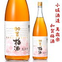 石川県白山市鶴来に位置する、小堀酒造 萬歳楽萬歳楽 加賀梅酒 1800ミリ世界に通用する梅酒の代表日経ランキング堂々の1位