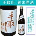 【あす楽】【限定新酒】吉田酒造手取川 純米原酒【限定】暑気払い 720ミリ