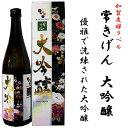 石川県加賀市の蔵元 鹿野酒造常きげん 大吟醸 720ミリ加賀友禅ラベル