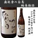 石川の小さな酒蔵 白藤酒造 奥能登の白菊輪島物語 純米酒 720mしっかりとした旨味感じる純米酒あらゆる飲み方が楽しめます