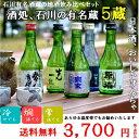 【あす楽】【送料無料】石川の地酒5蔵めぐり[菊姫・手取川・宗玄・加賀の月・常きげん]美味しいをちょっ
