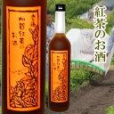 金沢の酒蔵 やちや酒造加賀の紅茶のお酒500ml【箱入り】バレンタイン・デーの贈り物にも