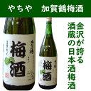やちや酒造 加賀鶴 梅酒 720ミリ日本酒をベースとした柔らかく爽やかな口当たりの梅酒です