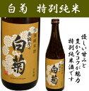 石川県輪島に位置する 白藤酒造奥能登の白菊  特別純米 1800ml