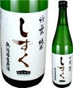 石川県鳳珠郡の酒蔵、 数馬酒造竹葉 しずく純米 生酒 720m