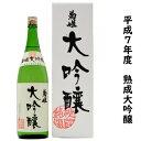 菊姫酒造 菊姫大吟醸(平成7年度)720ミリ