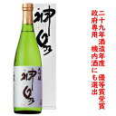 【あす楽】石川県小松市の酒蔵 東酒造神泉 大吟醸 720ミリ