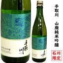 【あす楽】石川県は白山市にある吉田酒造手取川 山廃純米吟醸 720m【石川限定】