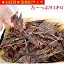 石川の珍味 ホタルイカ素干し大量業務用サイズ 1キロ1枚ずつ丁寧に手干し、お酒のおつまみに絶品