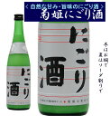 石川県白山市鶴来に位置する 菊姫酒造【限定】菊姫にごり酒 720ミリ2020年度蔵出しの新酒