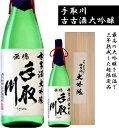 吉田酒造 手取川 大吟醸古々酒  720ミリ熟成された円やかで上品な口当たり!至極の1本です