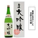 石川県白山市鶴来に位置する 菊姫酒造菊姫 大吟醸 720ミリ菊姫を代表するしっかりとした飲み応えある大吟醸