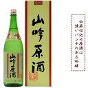 【平成10年度】菊姫 山廃吟醸原酒 720ミリ