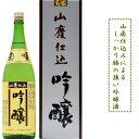 石川県白山市鶴来に位置する 菊姫酒造菊姫 山廃吟醸 1800ミリ山廃仕込みによるコシの強い吟醸酒