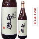 白藤酒造 人気銘柄です奥能登の白菊 純米吟醸 720ミリ