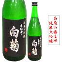 【あす楽】輪島 白藤酒造 奥能登の白菊 純米大吟醸  1800ミリ