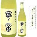 輪島 白藤酒造奥能登の白菊 純米酒 寧音ねね 1800m上品な甘みと旨味の優しいお酒です。