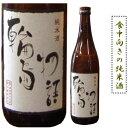 石川の小さな酒蔵 奥能登の白菊輪島物語 1800ミリ