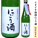 【あす楽】奥能登の白菊 活性(本醸造)にごり酒 720m活性にごり酒です