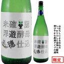 【限定流通酒】御祖酒造 遊穂 未確認浮遊酵母仕込 純米 720ミリ